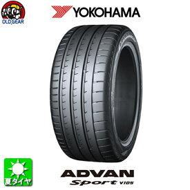 国産タイヤ 255/30R20 20インチ YOKOHAMA ヨコハマ ADVAN Sport V105 新品 1本のみ パーツ