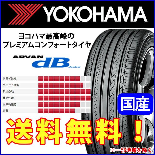 国産タイヤ 225/60R16 16インチ YOKOHAMA ヨコハマ アドバン デシベル 新品 1本のみ パーツ