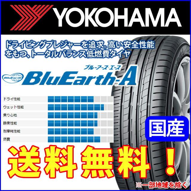 国産タイヤ単品 175/60R15 YOKOHAMA ヨコハマ ブルーアース A 新品 1本のみ