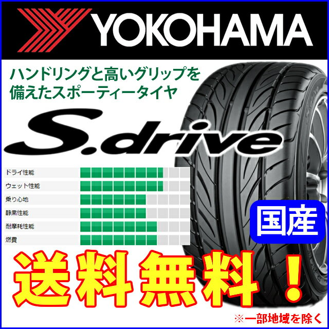 国産タイヤ単品 165/40R16 YOKOHAMA ヨコハマ S ドライブ 新品 1本のみ