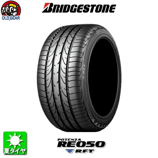 国産タイヤ 205/40R18 18インチ BRIDGESTONE ブリヂストン ポテンザ RE050 RFT新品 1本のみ パーツ