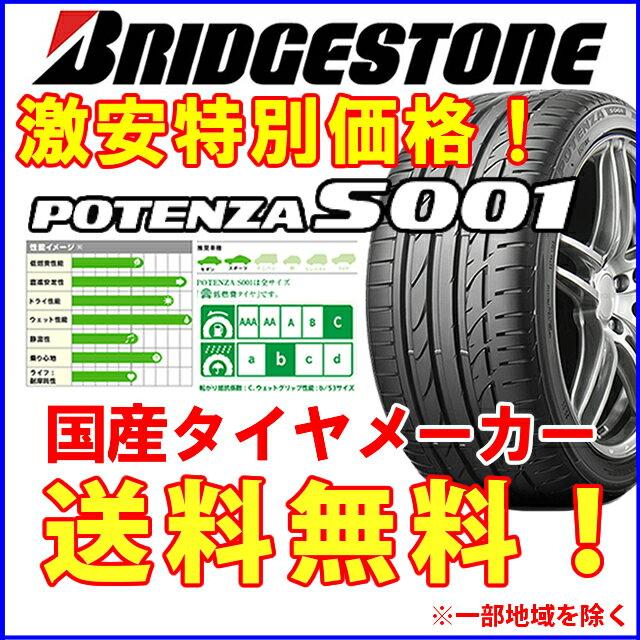国産タイヤ単品 225/35R19 BRIDGESTONE ブリヂストン ポテンザ S001新品 1本のみ