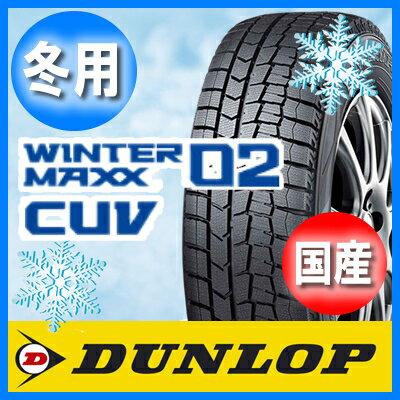 期間限定送料無料 国産スタッドレスタイヤ 255/55R18 DUNLOP ダンロップ WINTER MAXX ウインターマックス 02 CUV 新品 1本のみ