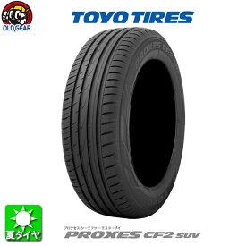 国産タイヤ単品 225/55R19 TOYO TIRES トーヨータイヤ PROXES CF2 SUV プロクセス CF2 SUV 新品 4本セット