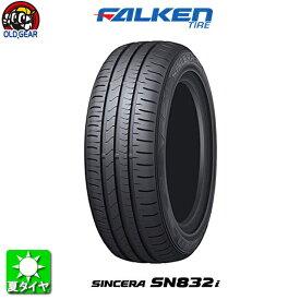 国産タイヤ単品 145/80R13 FALKEN ファルケン SINCERA SN832i シンセラ SN832i 新品 1本のみ