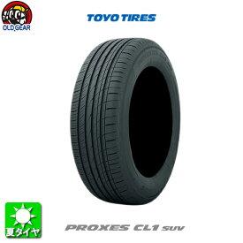 即納 在庫あり 送料無料 225/65R17 TOYO TIRES トーヨータイヤ PROXES CL1SUV プロクセス CL1SUV 新品 4本セット 国産サマータイヤ