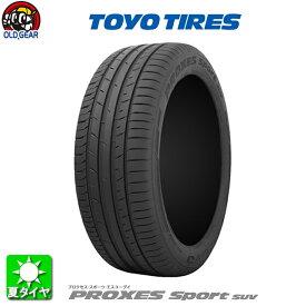 国産タイヤ単品 235/60R18 TOYO TIRES トーヨータイヤ PROXES SPORT SUV プロクセス スポーツ SUV 新品 4本セット