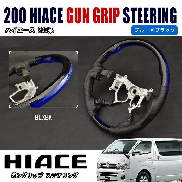 ハイエース 200系 1型 2型 3型 4型 ガングリップ ステアリング BLxBK グラデ