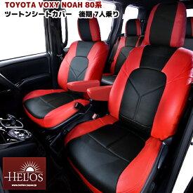 HELIOS 80系 ノア ヴォクシー 後期 7人乗り シートカバー PVCレザー レッド×ブラック 1台分セット 高品質