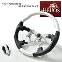HELIOS 200系 ハイエース ガングリップ ステアリング&シフトノブ【ホワイト】