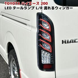 200系 ハイエース トリプル ファイバー LED テール ランプ シーケンシャル ウィンカー L/R