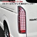 ハイエース 200系 ブロック ファイバー LED テール ランプ シーケンシャル ウィンカー L/R