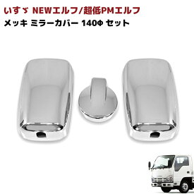 いすゞ 2t PM エルフ NEWエルフ マツダ タイタン メッキ ミラーカバー 3点セット アンダーミラー140Φ 146mm 貼り付け
