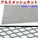 メッシュネット アルミ製 グリルやエアロの加工に100cm ×100cm Ver,3