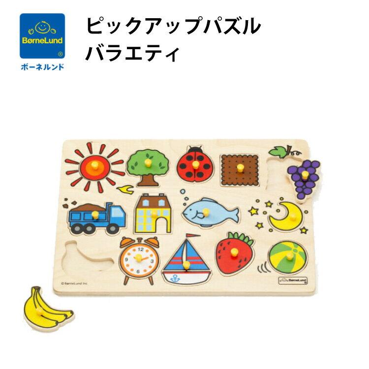 ボーネルンド ピックアップパズル バラエティ 木のおもちゃ 型はめ 知育玩具 指遊び パズル