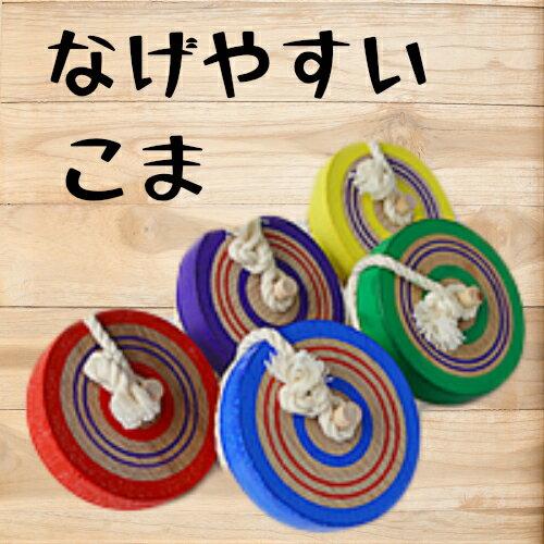 一番なげやすいこま 博進社 投げこま こま回し よく回る 手作り 木 木製品 日本製のこま コマ