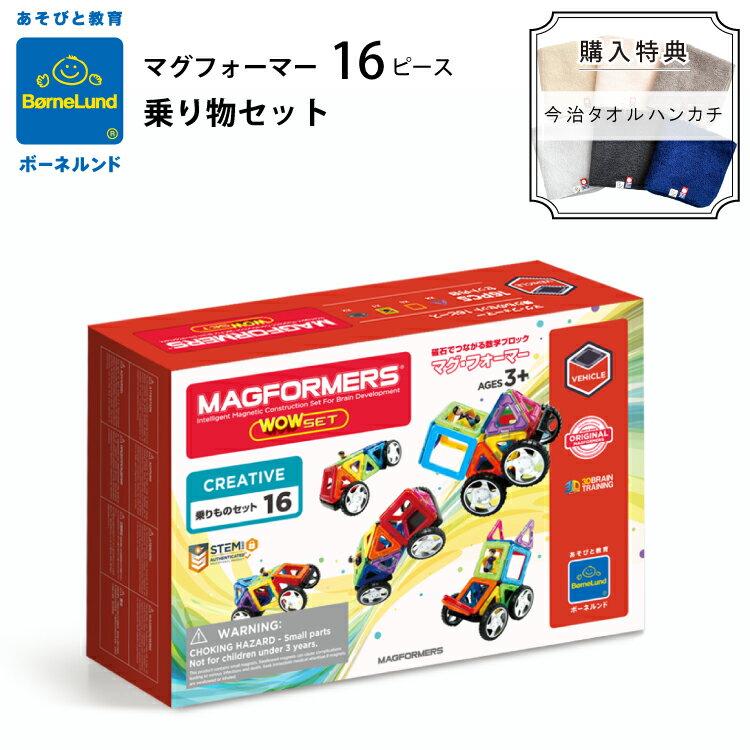 ボーネルンド (BorneLund) マグフォーマー16 日本正規品 ジムワールド社 マグネット/ブロック/磁石/パズル/知育玩具/ プレゼント ギフト 誕生日