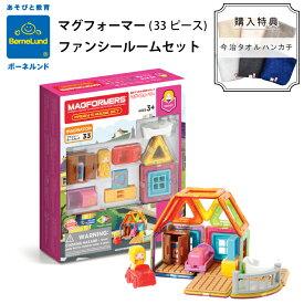 ボーネルンド マグフォーマー 33 ピース ファンシールーム マグ・フォーマー 日本正規品