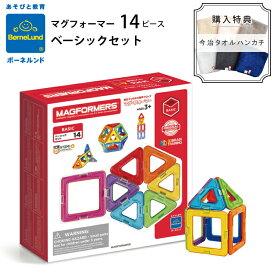 ボーネルンド マグフォーマー 14 ピース ベーシックセット マグ・フォーマー 日本正規品