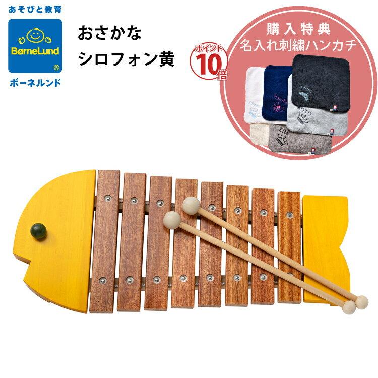 ボーネルンド おさかなシロフォン黄 木のおもちゃ 知育玩具 木琴 楽器