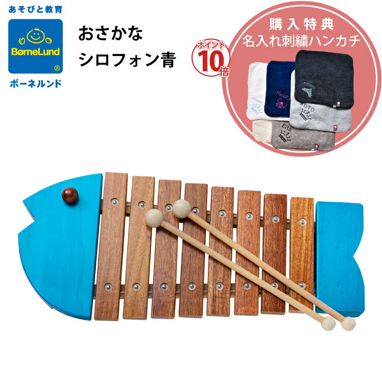 ボーネルンド おさかなシロフォン青 【BorneLund】 木のおもちゃ 知育玩具 木琴 楽器