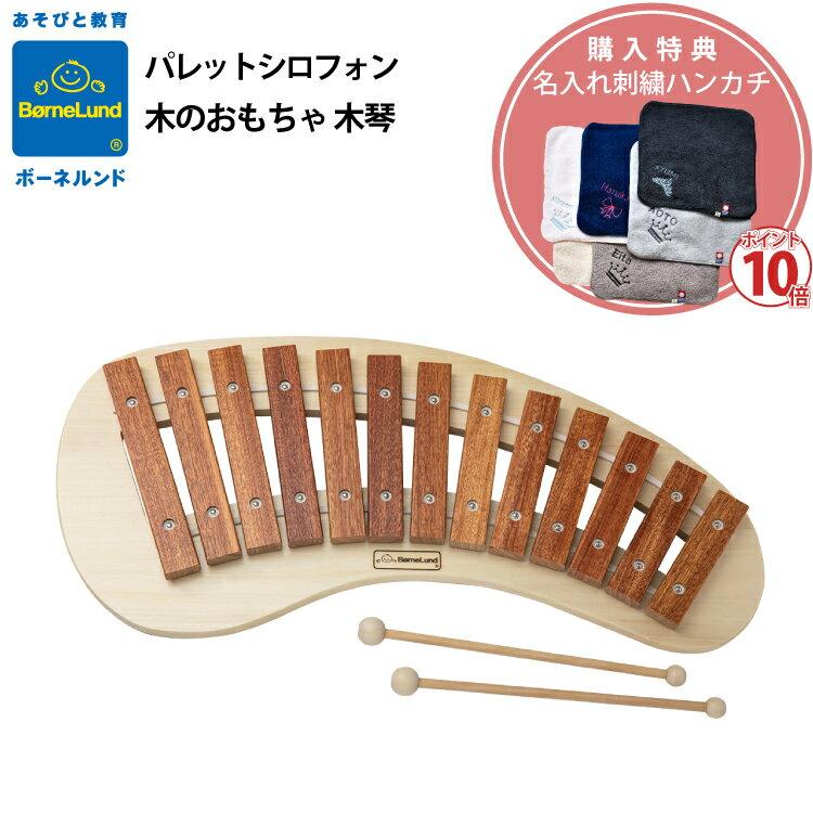 ボーネルンド (BorneLund) パレットシロフォン 木のおもちゃ/木琴/楽器/シロフォン/出産祝い