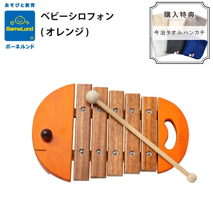 ボーネルンド ベビーシロフォン (オレンジ) 木のおもちゃ/木琴/楽器/シロフォン/出産祝い