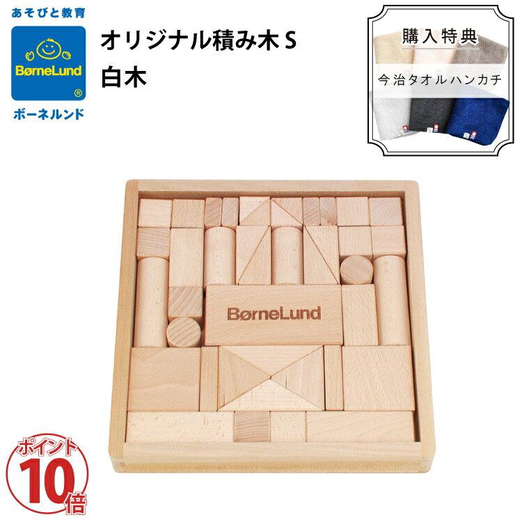 ボーネルンド 積み木 オリジナル積み木 白木 S 知育玩具/つみき/積木/木のおもちゃ/国産/日本製