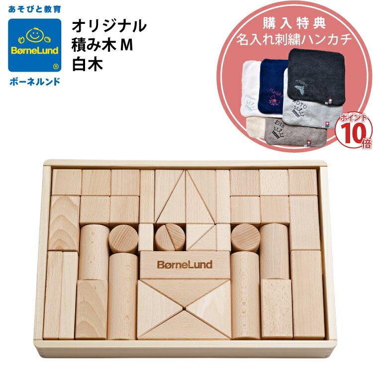 ボーネルンド 積み木 オリジナル積み木 白木 M 知育玩具/積木/つみき/木のおもちゃ/国産/日本製