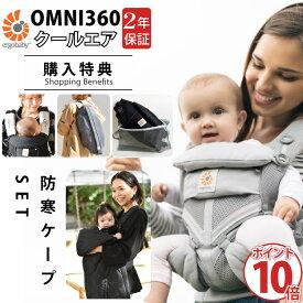 エルゴ オムニ360 OMNI360 クールエア + 防寒ケープ 秋冬モデルセット 購入特典 名入れ 刺繍 よだれパッド 収納カバー 抱っこひも 抱っこ紐 ベビーキャリー 出産祝い ギフト プレゼント