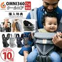 エルゴ オムニ360 OMNI360 クールエア 購入特典+ポイント10倍 名入れ刺繍 お名前 刺繍 よだれパッド 抱っこひも Ergob…