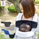 抱っこ紐 胸カバー よだれカバー 1set エルゴ ergo よだれパッド 今治タオル emoka 出産祝い