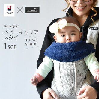 Stai cover front desk cover Imabari towel 1set for exclusive use of baby Bjorn original MINI