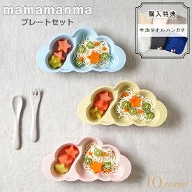 10mois ディモワ マママンマ mamamanma プレートセット 食器セット フィセル