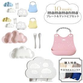 10mois ディモワ マママンマ mamamanma プレート + ビブ + マット セット 雲形 クラウド 食洗器 電子レンジ 対応 フィセル 抗菌作用 出産祝い