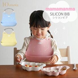 10mois ディモワ マママンマ mamamanma シリコン ビブ お手入れ簡単 布製マルチクリップ フィセル