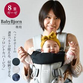 ベビービョルン ONE KAI Air ONE KAI ONE + Air 専用 フロント カバー ビブ 8重 よだれ ガーゼ 1set 日本製