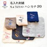 今治タオル名入れ刺繍ハンカチちょうどいいハンカチ201setハンドタオル20cmx20cm