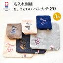 今治タオル 名入れ刺繍 お名前 刺繍 ハンカチ ちょうどいいハンカチ20 3set ハンドタオル 20cm x 20cm プレゼント プ…