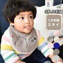 スタイ 名入れ 刺繍 今治タオル ビブ クマ刺繍 よだれかけ くま ベア サイズ調整ができる 新生児から使える emoka 1set
