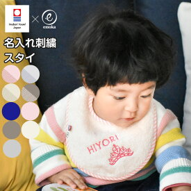 スタイ 名入れ 刺繍 今治タオル ビブ デザイン よだれかけ サイズ調整ができる 新生児から使える emoka 1set
