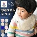 スタイ 今治タオル サイズ調整ができる ビブ よだれかけ 新生児から使える emoka 1set