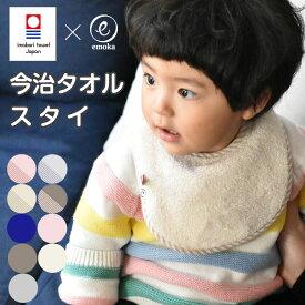 スタイ 今治タオル サイズ調整ができる ビブ よだれかけ 新生児から使える emoka