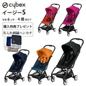 cybex サイベックス イージーS 購入特典 名入れ刺繍 ハンカチ EEZY S ベビーカー コンパクト 折りたたみ B型ベビーカー 6か月から 2年保証 正規品