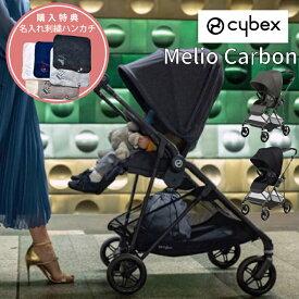 サイベックス メリオ カーボン ベビーカー リニューアル 軽量 cybex Merio 特典プレゼント 名入れ刺繍 お名前 刺繍 ハンカチ ストローラー