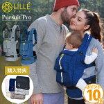 購入特典リルベビーLILLEBABYパシュートプロ抱っこひもギフトプレゼント腰がらくにランバーサポート
