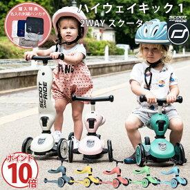 スクート&ライド ハイウェイキック1 Scoot & Ride ソフトカラー スクート アンド ライド 工具不要 三輪車 キックボード 切り替えができる 2Way スクーター 1歳 2歳 3歳 男 女 誕生日プレゼント 男の子 女の子 おもちゃ 子供 乗り物 バイク クリスマス