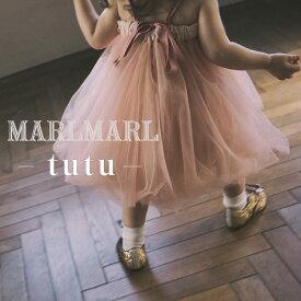 マールマール チュチュ スカート MARLMARL tutu ベビー服 女の子 1サイズ 2パターン 長く使える キッズ服 出産祝い ギフト サクラ スズ ルリ
