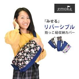 エルゴ ergo 抱っこひも リバーシブル 収納カバー ergo エルゴ オムニ 360 アダプト Ergo ベビービョルン 日本製 収納バッグ emoka 出産祝い