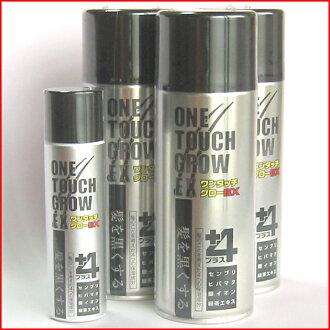 Moment mashike spray ワンタッチグロー EX 3 + portable one